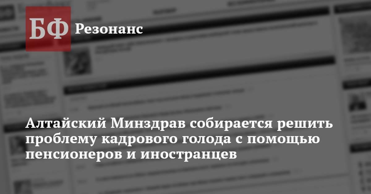 Алтайский Минздрав собирается решить проблему кадрового голода с помощью пенсионеров и иностранцев